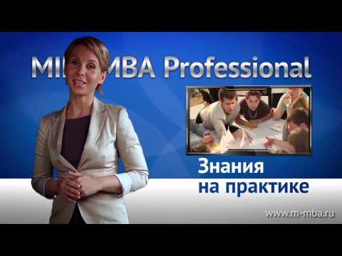Программа MINI-MBA Professional